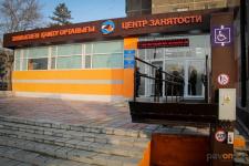 В новом центре занятости на Бектурова помогут найти работу и открыть бизнес бывшим заключенным