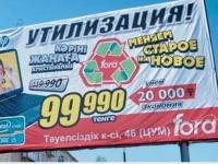 В Павлодаре проверили рекламные тексты на грамотность