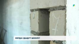 Из-за нехватки рабочих не могут достроить школу в Жетекши