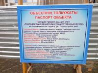 Павлодарский областной музей не смог добиться наказания для подрядчика, который затянул срок окончания ремонта на два месяца