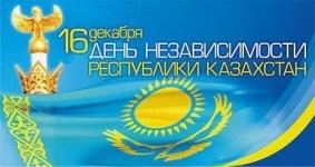 Программа праздничных мероприятий, посвященных празднованию Дня Независимости