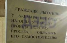 Ситуацию с внезапной отменой льготного проезда в автобусе урегулировали в акимате Павлодара