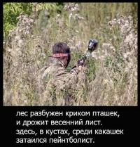 """Большая пейнтбольная игра """"Зомбическая сила"""""""