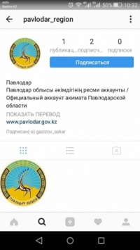 У акимата Павлодарской области появился официальный Инстаграм-аккаунт