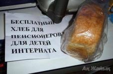 В Атырау женщина раздает бесплатный хлеб пенсионерам