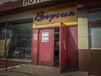 """Павлодарской газете """"Версия"""", редактор которой под арестом, предъявили иск на 10 миллионов тенге"""