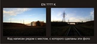 EN: По следам Фотографа