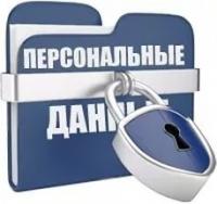 Заявление на уничтожение персональных данных