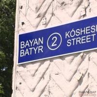 Жители многоэтажек трех улиц Павлодара внезапно для себя узнали об изменении адреса
