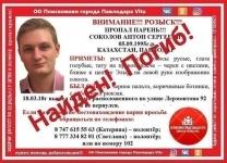 Пропавший в Павлодаре молодой парень найден убитым в поле