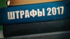 В Казахстане планируют снизить административные штрафы