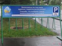 Госслужащие Павлодара пересели на велосипеды