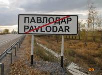 Об основании для закрытия Павлодара на карантин рассказали в управлении здравоохранения