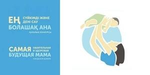 Самая обаятельная и здоровая будущая мама - 2015
