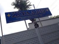 Павлодарский стадион «Жулдыз» в этом году отремонтируют