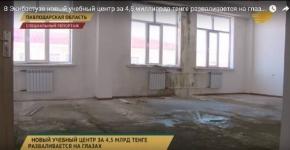 В Экибастузе новый учебный центр за 4,5 миллиарда тенге разваливается на глазах
