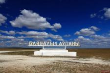 Поселок Баянаул тоже намерены сделать привлекательным для туристов