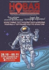 28 октября в Павлодаре стартует театральный фестиваль