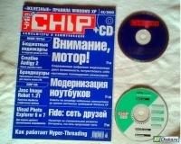 Куплю журналы Chip