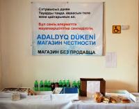 Магазин честности закрылся в Павлодаре из-за недостачи