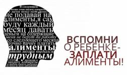 Прокуратура Экибастуза начала борьбу с неплательщиками алиментов