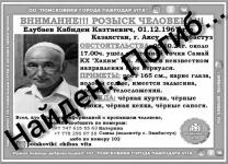 Труп одного из двух без вести пропавших братьев в Павлодарской области нашли полицейские