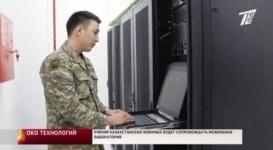 Мобильная лаборатория для военных учений появится в Казахстане