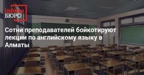 Сотни преподавателей бойкотируют лекции по английскому языку в Алматы