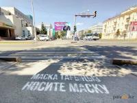 На перекрестках в Павлодаре появились надписи с призывами носить маски