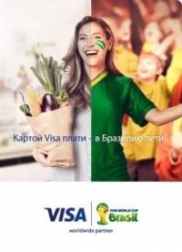 Заплатил картой Visa – полетел в Бразилию на Чемпионат мира по футболу FIFA™!