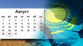 Казахстанцы на День Конституции отдохнут один день