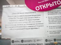 Жителям Прииртышья, пришедшим без маски в минимаркет, могут отказать в обслуживании