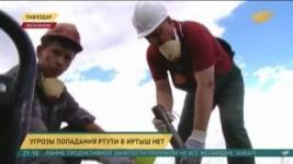 Угрозы попадания ртути в Иртыш нет