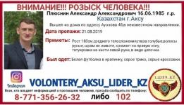 Без вести пропавшего программиста ищут в Павлодарской области
