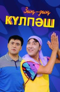 Сериальные новинки осени уже ждут любителей казахстанских ситкомов