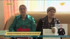 Павлодарские медики перенимают опыт канадских врачей