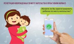 Прописать ребенка теперь можно с помощью СМС