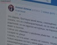 Подозреваемый в убийстве пенсионеров в Майкаине настаивает на своей невиновности