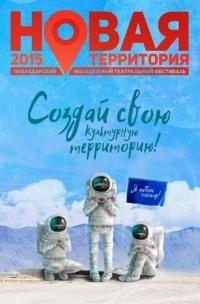 В Павлодаре открылся молодёжный театральный фестиваль «Новая территория 2015»