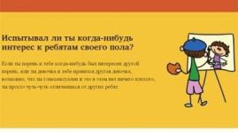 Пропаганда гомосексуализма среди детей в Казнете возмутила депутатов