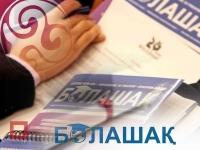 """Утверждены сроки приема документов на стипендию """"Болашак"""""""