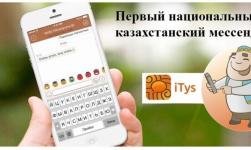 Первый национальный мессенджер «Айтыс» презентовали в Казахстане