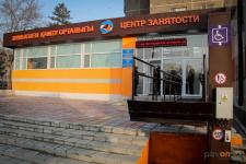 В Павлодаре открылось новое отделение центра занятости