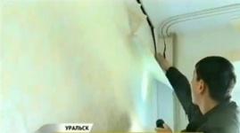 Новостройка в Уральске дала трещину