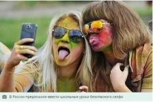 В России предложили ввести школьные уроки безопасного селфи