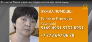 Казахстанка,страдающая редким заболеванием, просит помощи