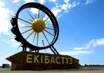 Экибастуз отстает в программе микрокредитования моногородов региона