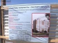 Строители многоэтажного дома в Аксу не успевают освоить 200 миллионов тенге