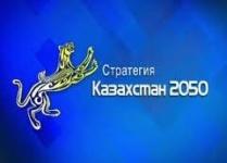 """Школьники знакомятся с программой """"Казахстан-2050"""""""