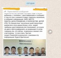 WhatsApp-рассылку про мошенников, называющих себя сотрудниками акимата, получают жители Павлодара